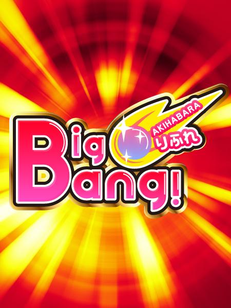 秋葉原Bigbang!