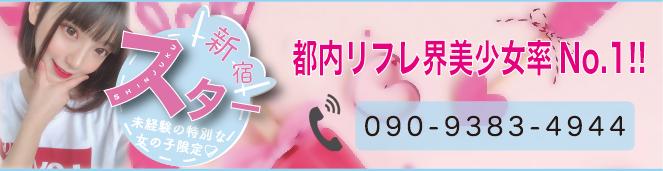 派遣型リフレ☆新宿スター